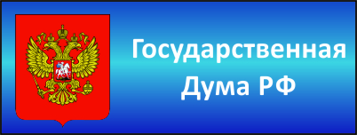 Дума РФ