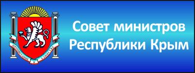 Совет министров РК1